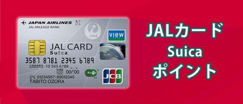 JRE POINTを上手に貯めてJALカードSuicaを使いこなそう