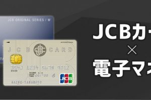 JCBカードで電子マネーをチャージしてもポイントは付与されない!?