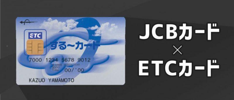 JCBカードのETCカードは2種類!自分に合ったETCカードを作ろう!