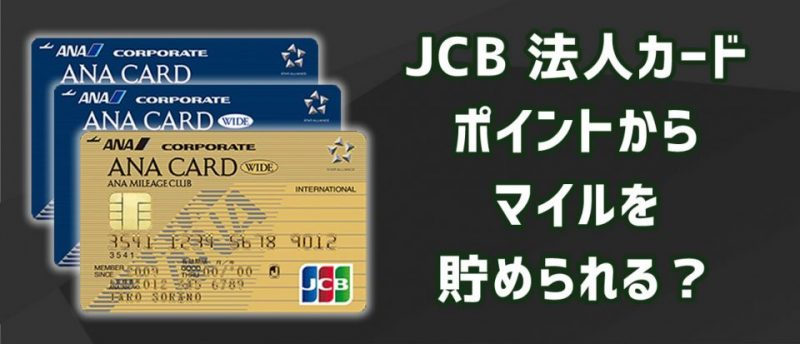 JCB法人カードのポイントでマイルは貯まるのか?わかりやすく徹底解説