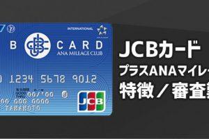 JCBカード/プラスANAマイレージクラブの特徴や審査難易度を分かりやすく解説