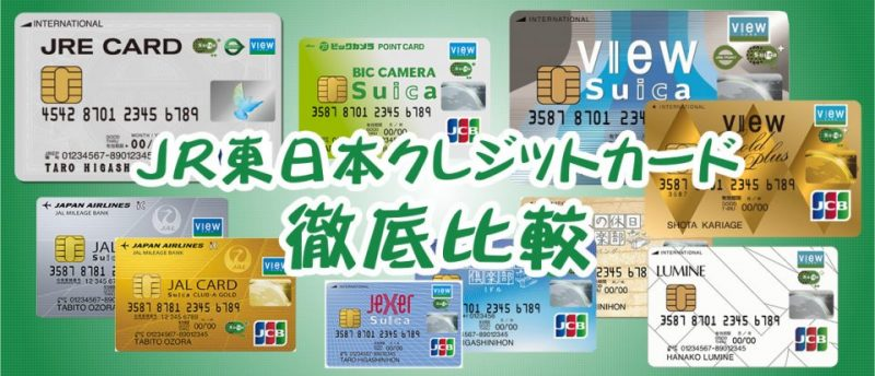 JR東日本のクレジットカード13種類を徹底比較!人気のJREカード・ビューカードのメリットとは?
