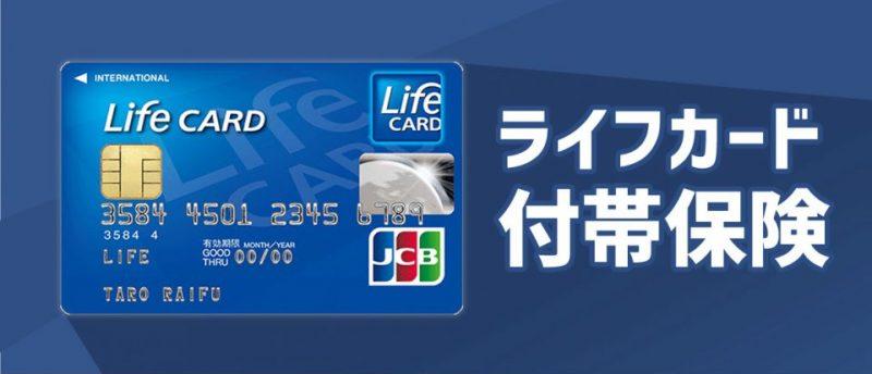 ライフカードは種類によって付帯保険がさまざま!詳しい内容を解説します!