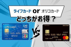 ライフカードとオリコカードを比較!クレカをよく利用するならライフカード!