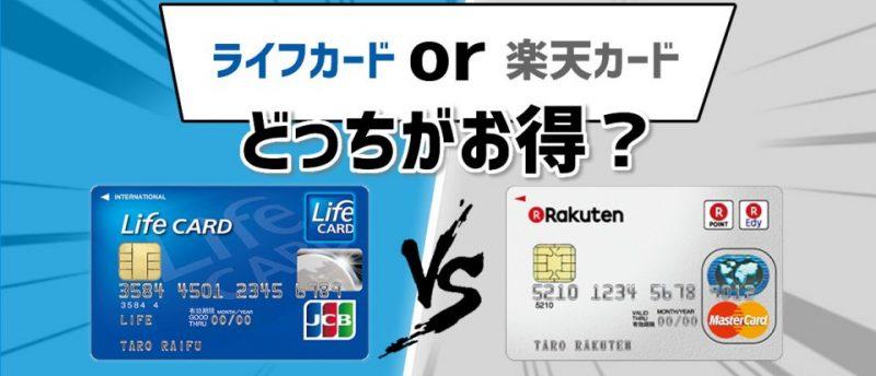 ライフカードはサブカードにもおすすめ!楽天カードと徹底比較!