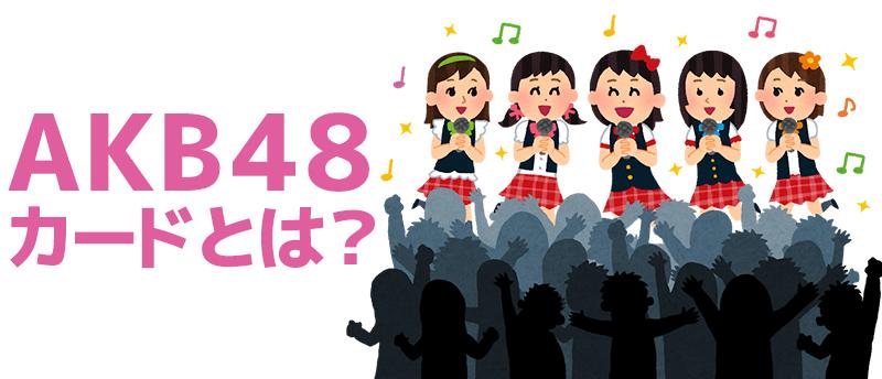 AKB48ファン必見!ライフカードの「AKB48カード」の内容とは