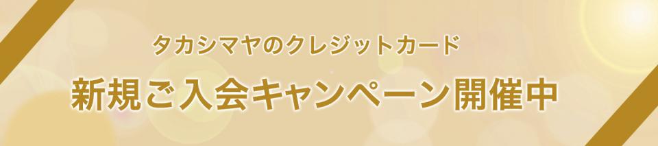 高島屋カード新規入会キャンペーン