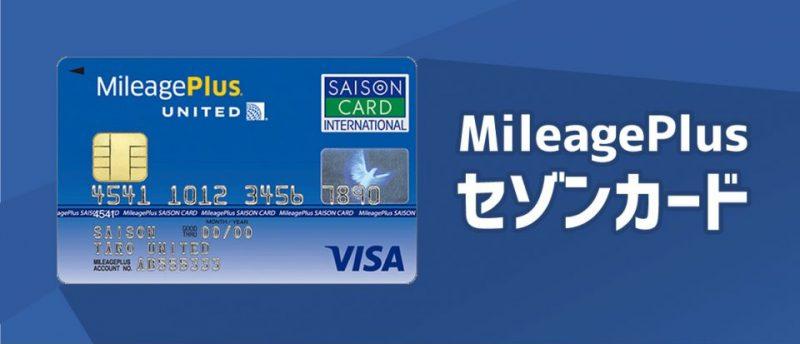 マイレージプラスセゾンカードはマイル還元率1.5%!28社の航空会社でマイルが貯まる