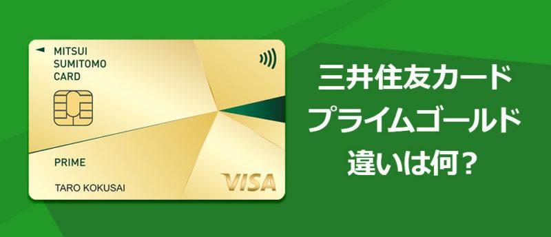 三井住友カードプライムゴールド比較