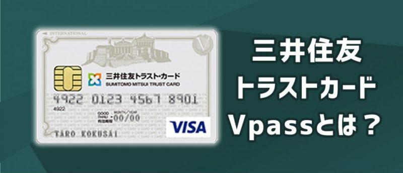三井住友トラストカードのVpassとは?Vpassでできることを徹底解説