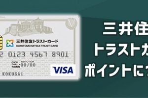 三井住友トラストカードのポイントサービスを徹底解説