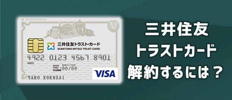 三井住友トラストカードを解約する方法と注意点