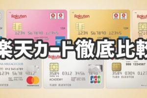 ポイント3重取り⁉種類豊富な楽天カードはどれが一番お得なの?