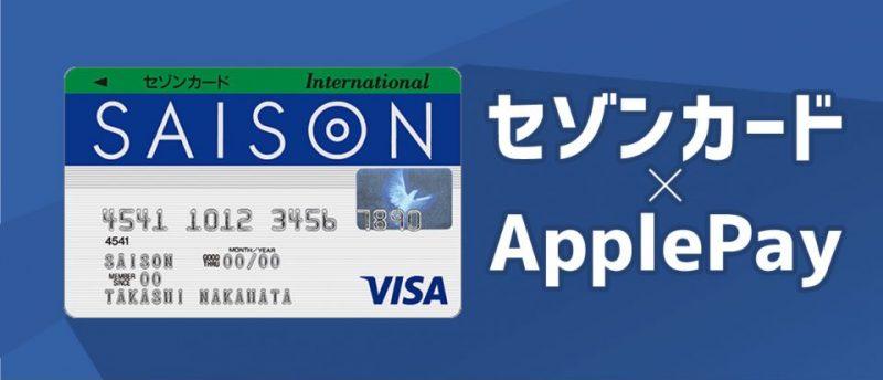 セゾンカードでApplePayを活用しよう!ポイント二重取りの情報も公開!