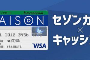 セゾンカードのキャッシングはATMやオンラインから可能!海外キャッシングも対応!
