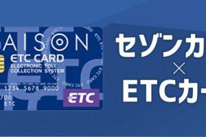 セゾンカードのETCカードは即日発行が可能!