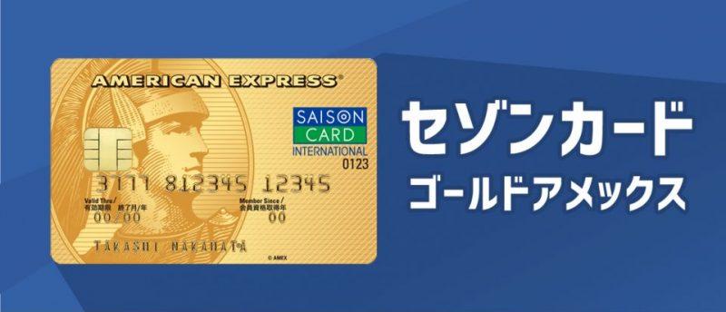 セゾンゴールド・アメックスはアメックスの独自特典も使えるコスパ最高のカード!