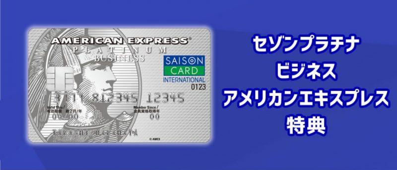 セゾンプラチナ・ビジネス・アメリカン・エキスプレス・カードのプラチナ特典