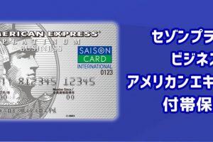 セゾンプラチナ・ビジネス・アメリカン・エキスプレス・カードの付帯保険を徹底解説