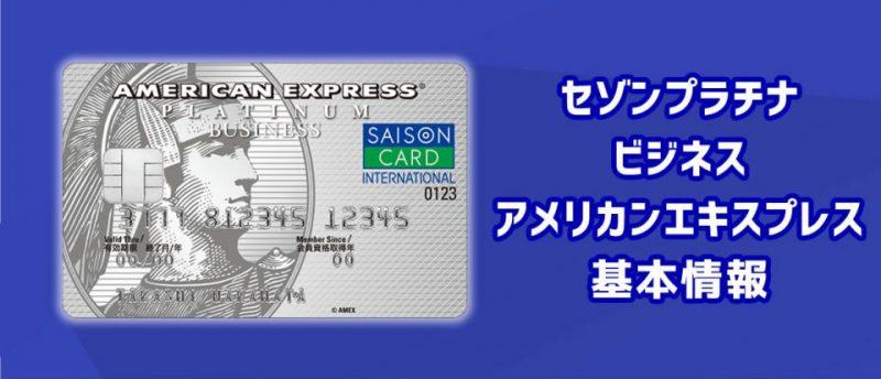 セゾンプラチナ・ビジネス・アメリカン・エキスプレス・カードの基本スペック