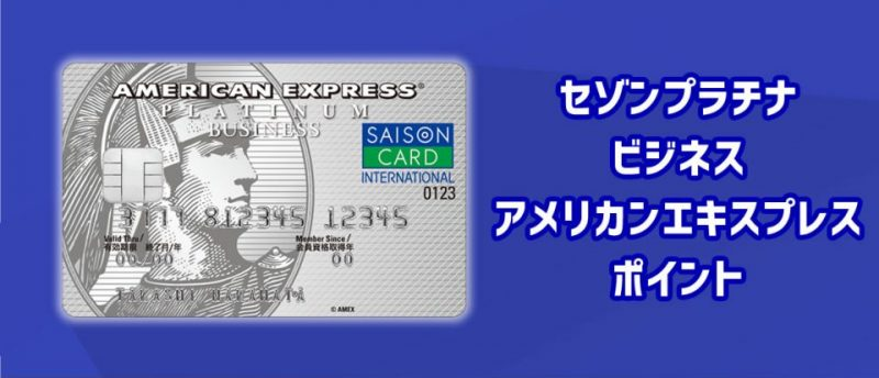セゾンプラチナ・ビジネス・アメリカン・エキスプレス・カードのポイントを徹底解説