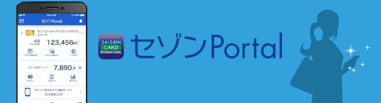 セゾンPortal