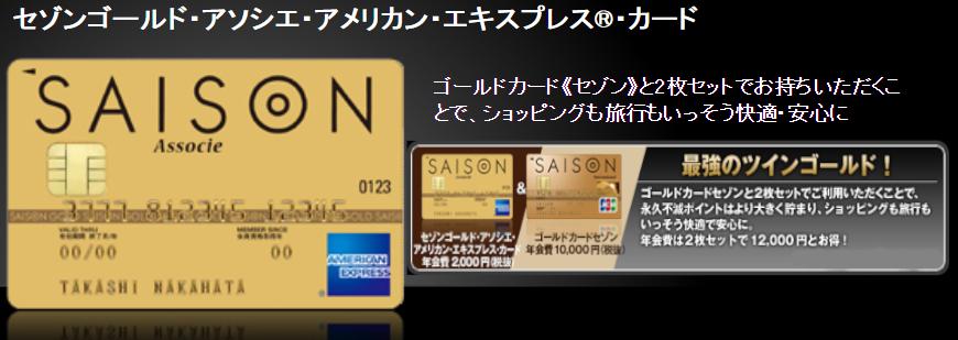 セゾンゴールド・アソシエ・アメリカン・エキスプレス®・カード