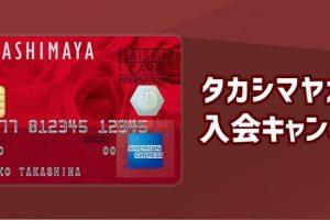 最大5,000ポイントゲットできる!高島屋カードのお得な入会キャンペーンについて