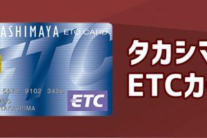 高島屋カードには年会費無料でポイントの貯まるETCカードがある!