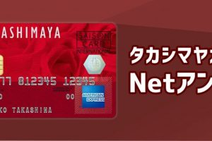 高島屋カード会員サイト「タカシマヤNetアンサー」にログインして便利なサービスを活用しよう!
