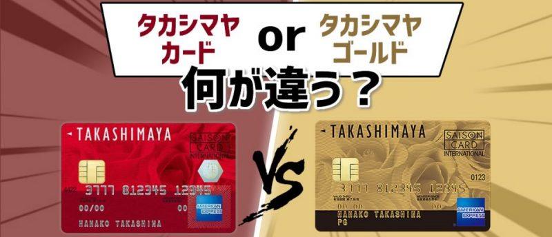 タカシマヤカードゴールドはお得!高島屋一般カードと比較して分かる魅力も大公開!