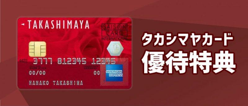 高島屋カードの魅力は特典にあり!グルメに旅行にお得な優待店がいっぱい