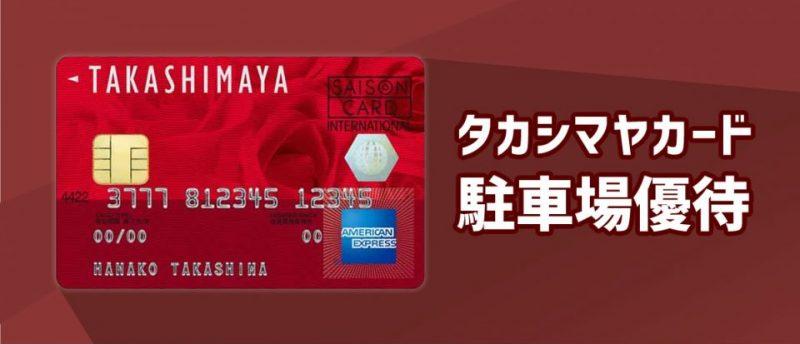 高島屋カードなら一部店舗での駐車場優待サービスが利用出来る!