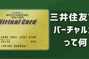 三井住友VISAバーチャルカードとは?バーチャルカードの特徴や使い方を徹底解説