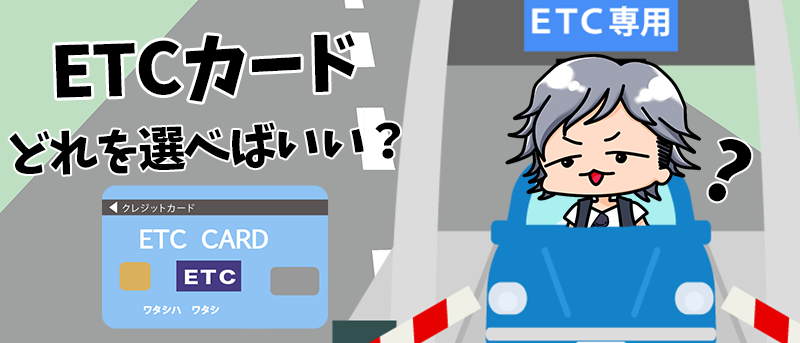 クレジットカードのETCカードを選ぶ基準5つ!おすすめカードも紹介します