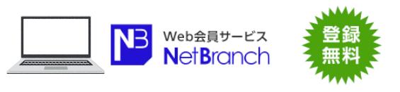 Net Branch