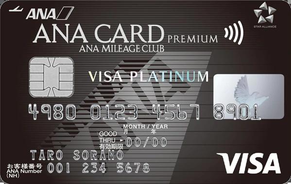 ANAプラチナ-プレミアムカード