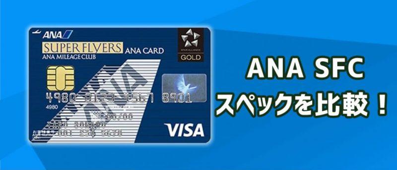 ANA SFC(スーパーフライヤーズカード)のスペックを比較!オススメのブランド、種類は?