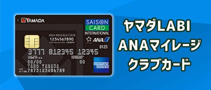 ヤマダLABI ANAマイレージクラブカードのスペック解説、3種類のポイントが貯まる!