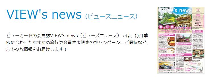 VIEW's news(ビューズニューズ)
