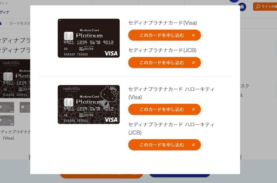 セディナプラチナカードの申込方法2
