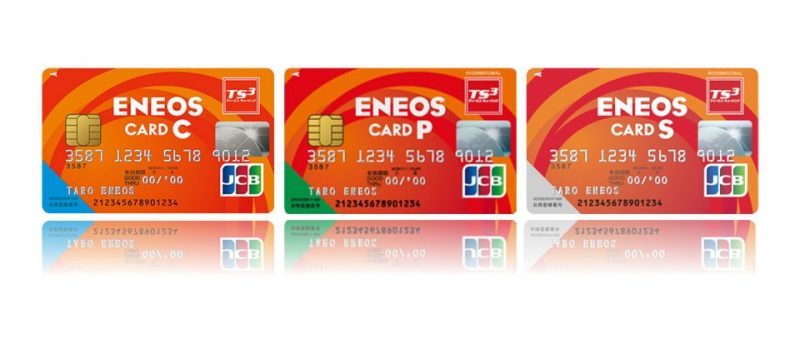 ENEOSカードはタイプが3種類!それぞれの特徴を把握して自分に合ったタイプを選ぼう!
