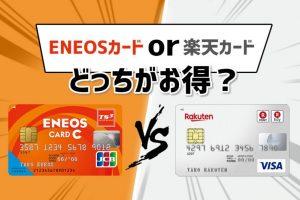ENEOSでガソリン給油するなら、楽天カードより断然ENEOSカードがお得!