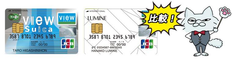 ルミネカードとビューカードの比較