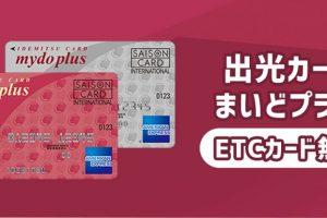 出光カードまいどプラスのETCカードは年会費・発行手数料は無料!申込方法は2種類