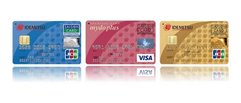 出光カードってどんな種類があるの?人気の3種を徹底比較