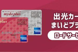 出光カードのロードサービスは2種類!他社と比べても格安で安心のサービス内容!
