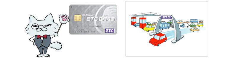 出光のETCカード