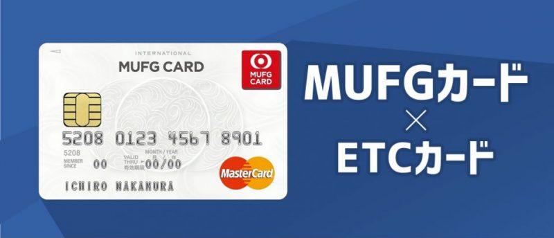 MUFGカードのETCカードは年会費無料で利用可能!