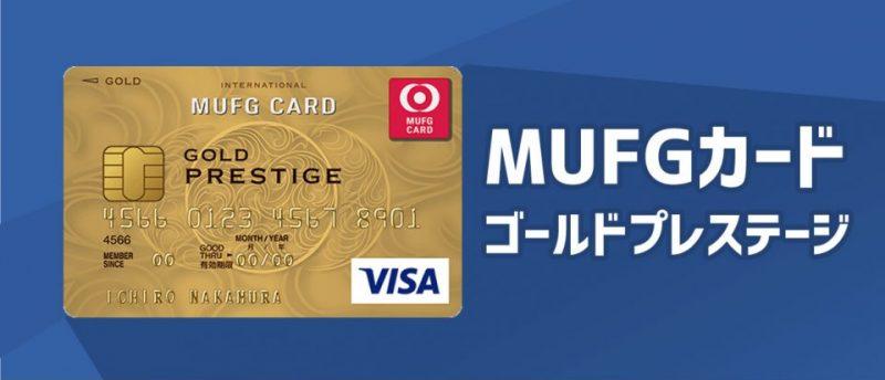 MUFGカード ゴールドプレステージはワンランク上のゴールドカード!